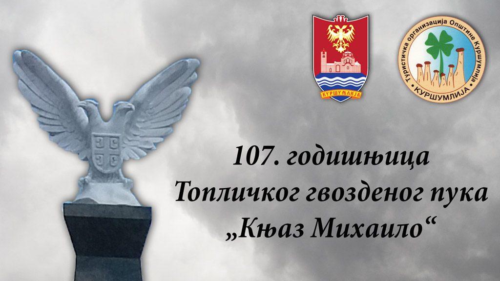 """Најава обележавања 107. годишњице Топличког гвозденог пука """"Књаз Михаило"""""""