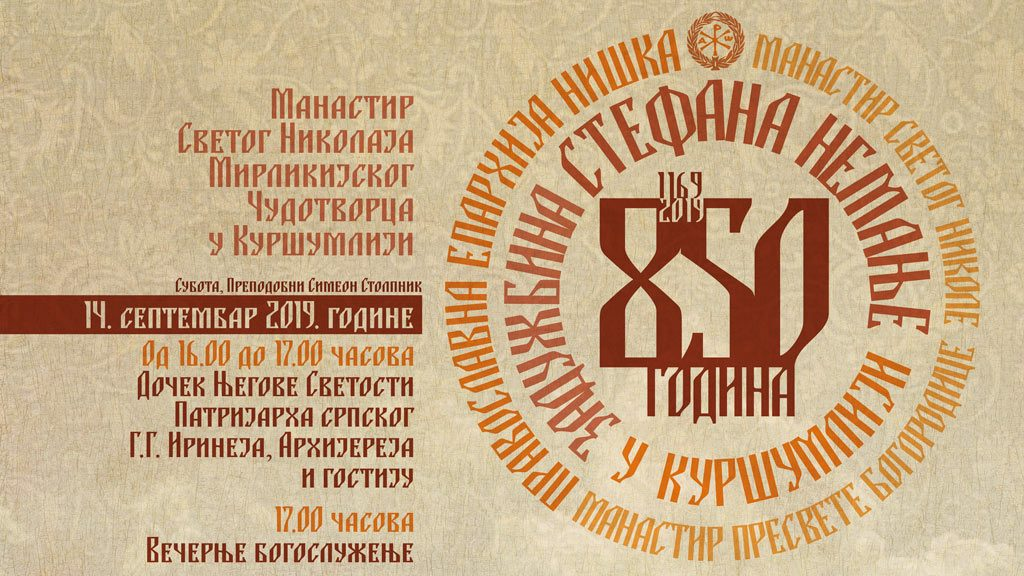 Прослава 850 година Немањиних задужбина