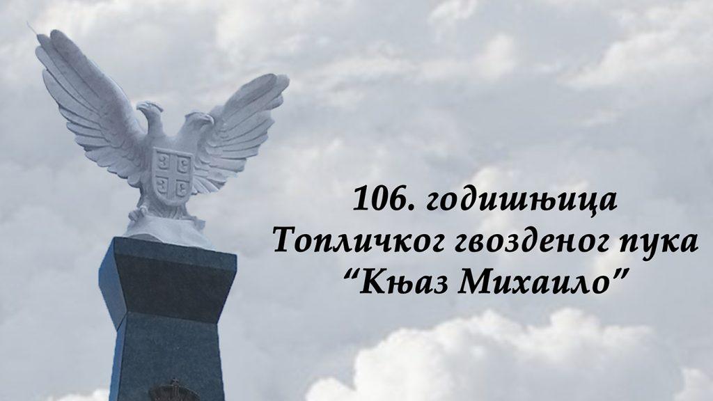 """106. годишњица Топличког гвозденог пука """"Књаз Михаило"""""""