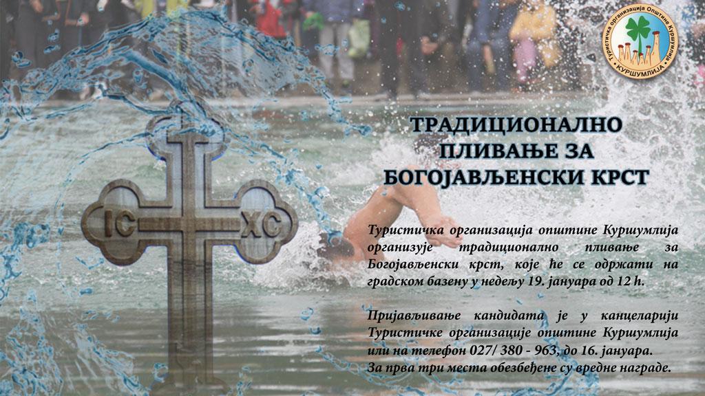 И ове године на базену пливање за Богојављенски крст